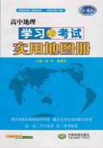 新课标 高中地理 学习与考试 实用地图册 中国地图出版社 徐伟 唐建军 价格:20.40