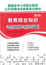 海峡 2014福建省中小学教师招聘教材 教育综合考点解析与应考策略 价格:31.00