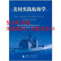 美国实践航海学 [精装]/鲍迪奇/正版 书籍 价格:130.90