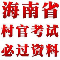 2013海南省大学生村官必过秘笈 考试资料历年真题 教材资料用书 价格:4.80