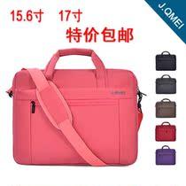 包邮 15.6寸17寸 男士女士韩版电脑包 联想戴尔惠普通用笔记本包 价格:66.00