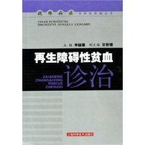 新到M1 再生障碍性贫血// 9787532382750/ 上海科学技术出版公司 价格:5.00
