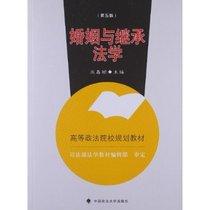 特价MF 婚姻与继承法学/巫昌祯/ 9787562040965/ 中国政法大学出 价格:21.50