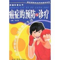 新到E1 癌症的预防与诊疗/王文萍/ 9787802311688/ 中国中医药出 价格:6.60