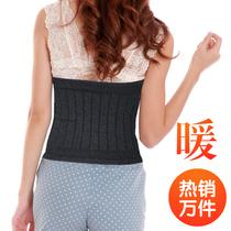 正品孝心堂加厚羊毛护腰带 保暖男女通用羊绒护腰 保暖护胃护腹 价格:28.80