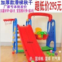 正品儿童滑梯秋千球池组合/幼儿园宝宝小型滑滑梯 儿童游乐场设备 价格:215.00