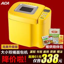 ACA/北美电器AB-P10CN新款家用全自动双桶面包机完美的升级版特价 价格:338.00