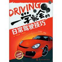 【正版】一学就会的日常驾驶技巧/王淑君书籍 书 家居 爱车一族 价格:26.40