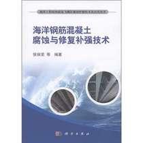 【正版】海洋工程结构浪花飞溅区腐蚀控书籍 科学与自然 海洋学 价格:40.60