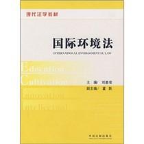 【正版】现代法学教材:国际环境法/刘惠荣编书籍 法律 国际法 价格:26.30