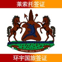 环宇签证世界签证全球签证莱索托商务签证旅游签证 价格:2300.00