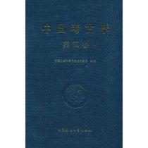正版书籍  中国考古学(秦汉卷) 中国社会科学院考古研究所 价格:196.00
