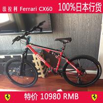 上海现货,法拉利ferrari CX60原版山地自行车,购自日本汽车公司 价格:10980.00