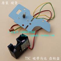 台湾 TSC TTP-244plus 243E 247 条码机 碳带马达 齿轮盒 传感器 价格:180.00