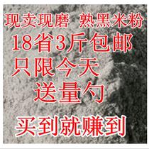健康一生的早餐黑米粉【熟】 苗条身材益气补血 /500G 可冲喝 价格:9.00