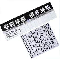 汽车临时停车 提示卡 暂时停车告示牌 临时停车牌 停车提示卡 价格:3.00