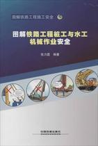 图解铁路工程桩工机械与水工机械作业安全 满38包邮 价格:24.30