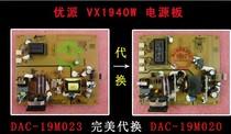 全新优派VX1940W高压板 Acer X223W X193W电源板 直代 DAC-19M020 价格:25.00