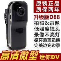 高清微型摄像机 超小无线微型监控摄像头 隐形迷你DV 航拍录像机 价格:30.00