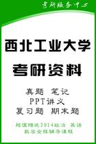 西北工业大学水声学原理考研真题资料笔记讲义复习题 价格:168.00