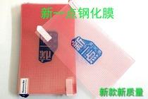 手机贴膜 保护膜 6寸顶级胶膜 超强防刮 贴膜 屏幕保护膜 批发 价格:0.60