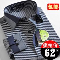 雅戈尔2013秋装新款衬衫 男装免烫中年男士深色条纹长袖休闲衬衣 价格:62.00