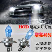 日产HOD氙气超白光汽车大灯疝气灯泡远光近光骐达 阳光 颐达 轩逸 价格:31.50