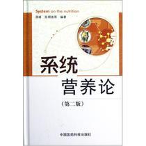 系统营养论(第2版)(精) 蒋峰//陈朝青 生活时尚 书籍 价格:24.00