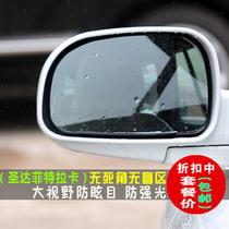 华仕华泰圣达菲 特拉卡专用大视野防炫目后视镜倒车镜反光镜片 价格:12.00