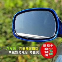 华仕一汽威乐佳宝威志V2V5森雅M80s80大视野后视镜倒车镜反光镜片 价格:12.00