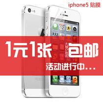 苹果5手机膜 iPhone5贴膜 ip5保护膜 5代高清膜 磨砂贴膜 钻石膜 价格:1.00