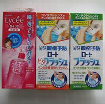 日本乐敦ROHTO 洗眼液角膜保护去血丝缓解眼疲劳 三款拍时备注 价格:70.00