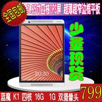 Ramos/蓝魔 K1 16GB WIFI 7.85寸IPS屏 四核 安卓 平板电脑包顺丰 价格:799.00