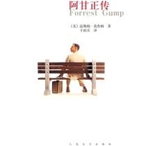 正版包邮/阿甘正传 /(美)葛鲁姆著于而彦译/外国小说 价格:20.30