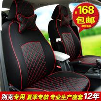 订做新款别克凯越 英朗XT GT两厢三厢专车专用四季通用座套 坐套 价格:188.00