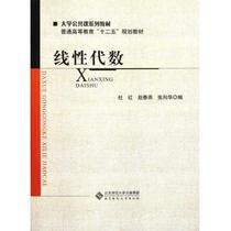 线性代数(大学公共课系列教材普通高等教育十二五规划教材) 杜 价格:17.60