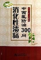 消化性溃疡中西医防治300问书 刘绍能//张秋云 价格:18.70