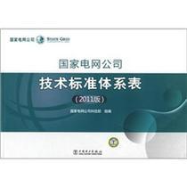 国家电网公司技术标准体系表(2011版)书 国家电网公司科技部 价格:99.70
