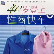 40岁登上情商快车(给亲密爱人的健康枕边书)书 高兆旺 价格:15.90