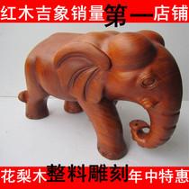 【三钻回馈88折】越南红木工艺花梨木整木雕刻实木大象高档摆件 价格:268.00