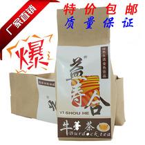 降三高 调节平衡 补充营养 排毒减肥养生牛蒡保健茶 价格:32.00