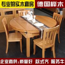 纯实木餐桌椅榉木餐桌伸缩圆桌子饭桌全实木家具组合套装榉木家具 价格:1474.40