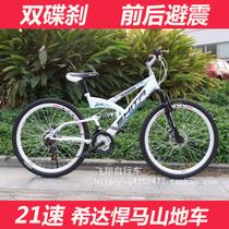希达悍马21变速山地车自行车碟刹超捷安特永久美利达山地车自行车 价格:468.00