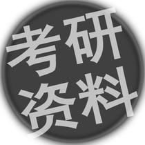 六年老店】北京外国语大学音韵与方言考研资料真题笔记题库 价格:175.00