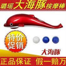 璐瑶大海豚按摩棒LY-606B-1迷你小海豚按摩器正品电动按摩捶保健 价格:45.00