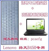 联想 扬天 B450A-TSI 笔记本专用键盘保护膜+高透防刮屏幕贴膜 价格:19.00