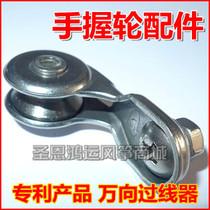 潍坊鸿运风筝 新款专利过线器 万向过线器 手握轮配件 防缠线 价格:35.00