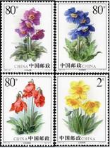 新中国邮票2004-18绿绒蒿邮票收藏投资- 价格:5.88