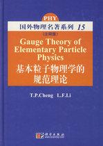 基本粒子物理学的规范理论(注释版)*(美)郑,(美)李 价格:72.00
