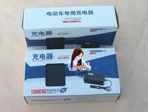 天能电子正品64V20AH电瓶车电动车智能充电器3段式充满停真正足充 价格:105.00